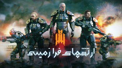 تصویر از معرفی بازی ارتشهای فرازمینی