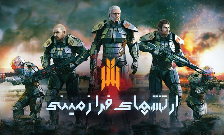 تصویر از تریلر بازی ارتشهای فرازمینی