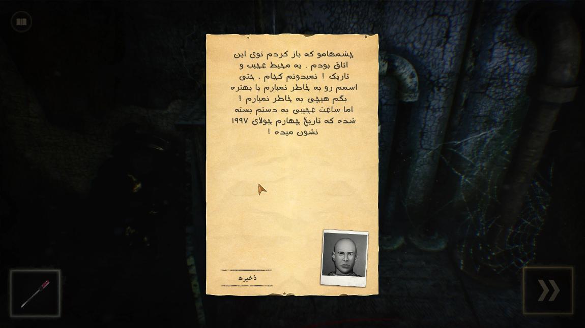 دست نوشته های بازی
