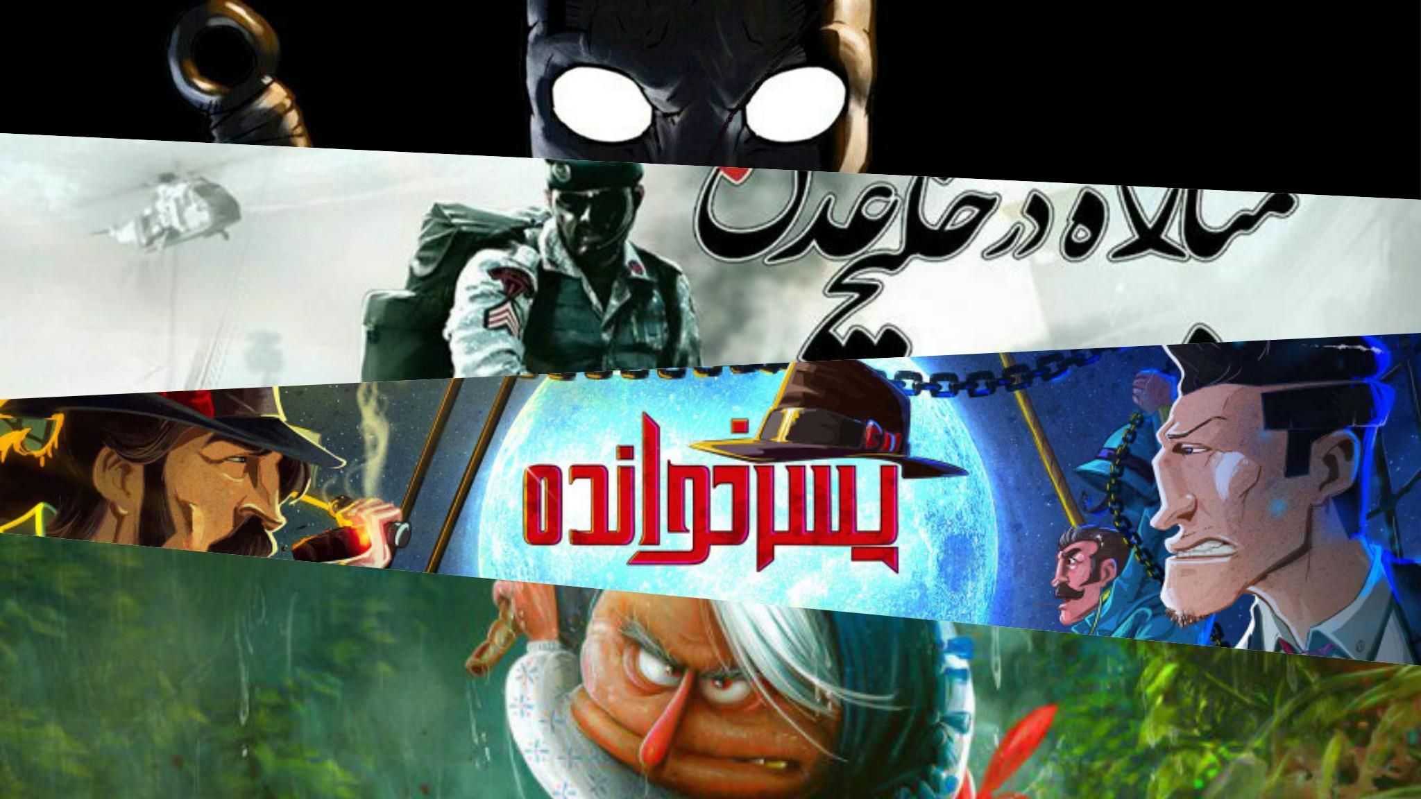 بازی های ایرانی