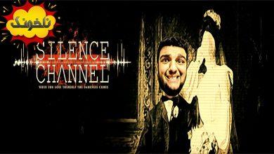 تصویر از ناخونک: دمو بازی کانال سکوت