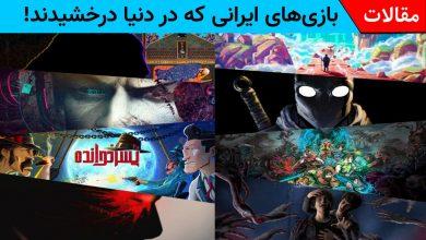 تصویر از بازیهای ایرانی که در جهان دیده شدند