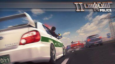 تصویر از نقد و بررسی بازی گشت پلیس ۲
