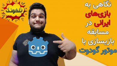 تصویر از ناخونک: بازیهای ایرانی در مسابقه بازیسازی با موتور گودوت