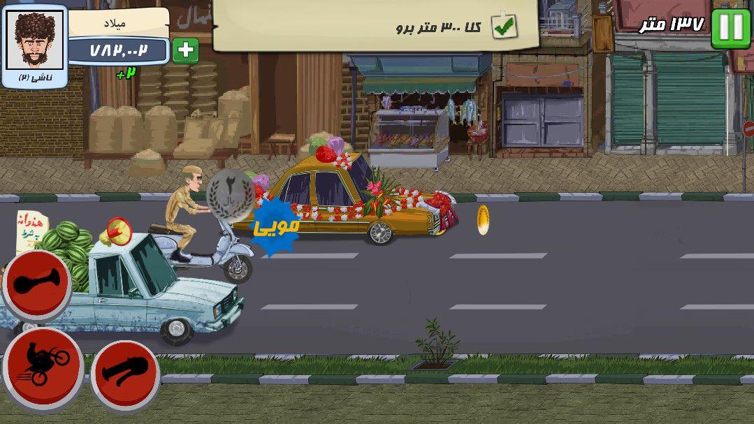 بازی موتوری 2