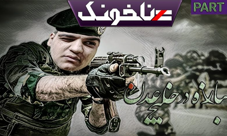 تصویر از آنتی ناخونک: بازی مبارزه در خلیج عدن – پارت ۲