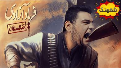 تصویر از ناخونک: بازی فریاد آزادی: تنگستان