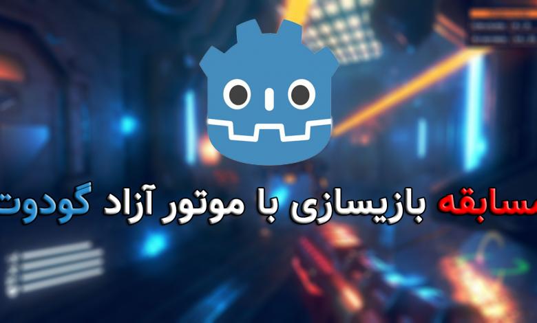 تصویر از مسابقه بازیسازی با موتور گودوت