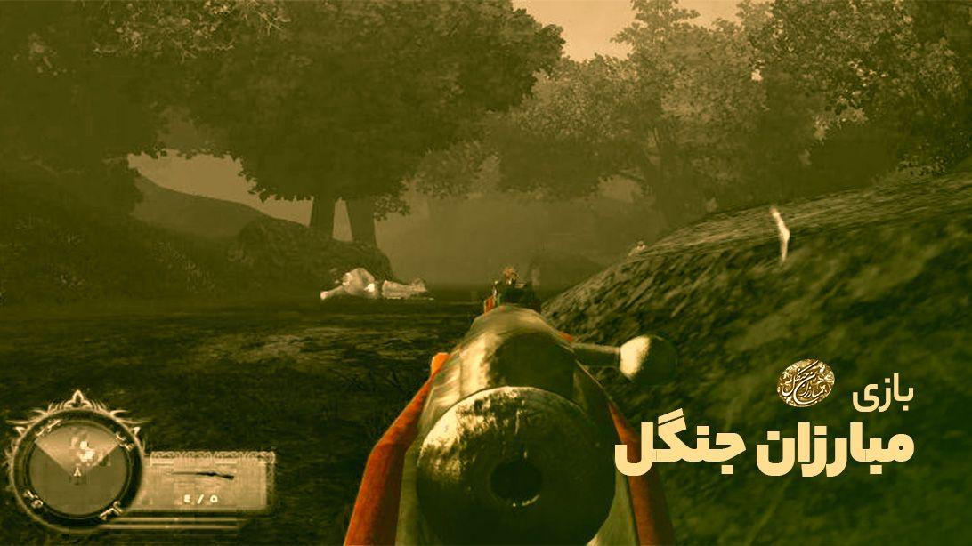 بازی مبارزان جنگل