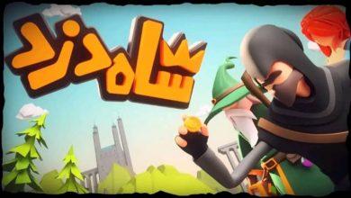 تصویر از معرفی بازی شاه دزد