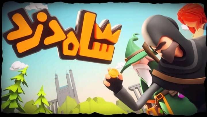 پوستر بازی شاه دزد