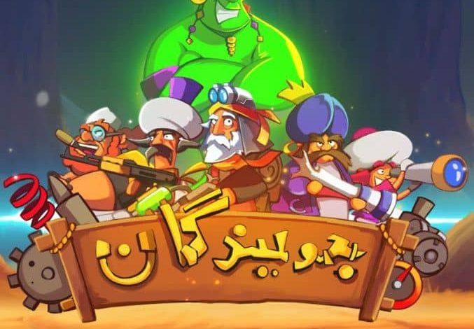 پوستر بازی ایرانی جویندگان