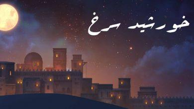تصویر از بازی ایرانی خورشید سرخ معرفی شد