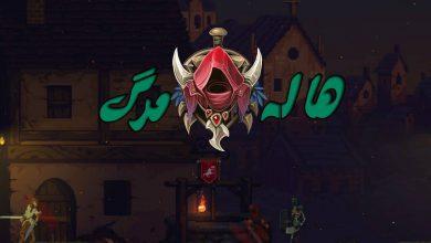 تصویر از معرفی بازی هالهی مرگ