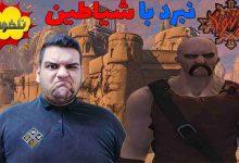 تصویر از ناخونک: بازی ایرانی تراتئون