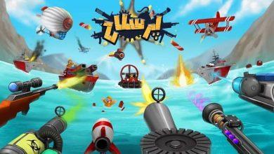 تصویر از معرفی بازی پر سلاح