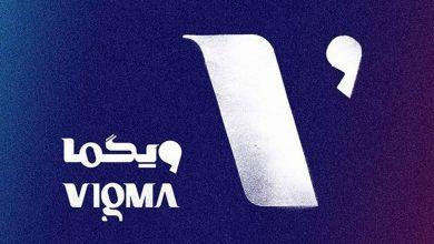 تصویر از دومین جشنواره ویگما برگزار خواهد شد