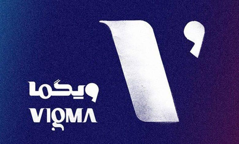 دومین جشنواره ویگما برگزار خواهد شد