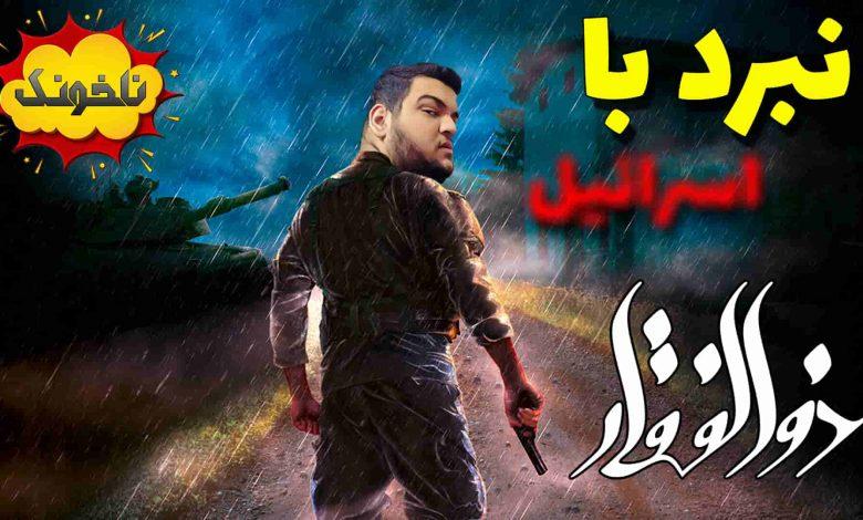 تصویر از ناخونک: بازی ایرانی ذوالفقار
