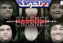 تصویر از آنتی-ناخونک: بازی کانال سکوت – پارت آخر