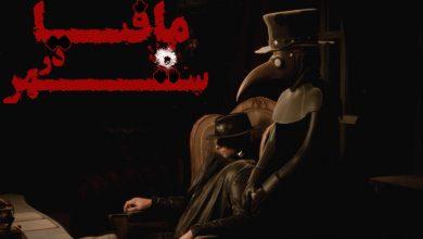 تصویر از آمیتیس گیمز با بازی مافیا در شهر بازگشت