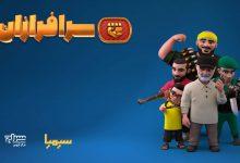 تصویر از بازی ایرانی سرافرازان منتشر شد