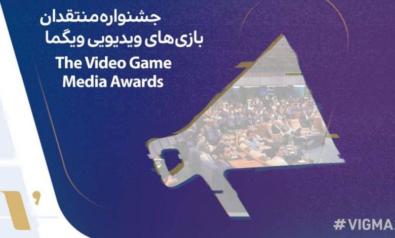 مهلت ارسال آثار به دومین جشنواره منتقدان بازیهای ویدیویی (ویگما) تمدید شد