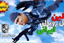 تصویر از ناخونک: نسخه آلفا بازی رویال ریسپانس | اولین بتل رویال ایرانی