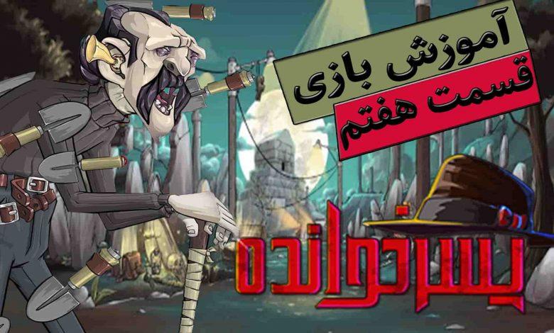 تصویر از آموزش بازی پسرخوانده – قسمت هفتم