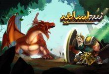 تصویر از معرفی بازی نبرد اساطیر