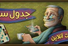 تصویر از معرفی بازی جدول سرا
