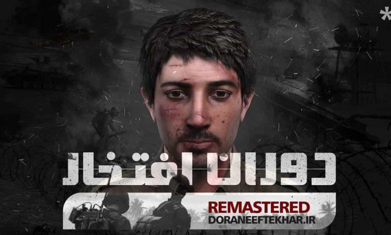 تصویر از بازی دوران افتخار: ریمستر منتشر میشود