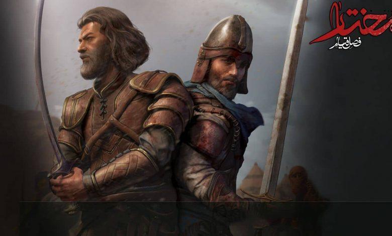 تصویر از بازی مختار: فصل قیام منتشر شد