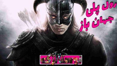 تصویر از نوستالژک: بازی The Elder Scrolls V: Skyrim