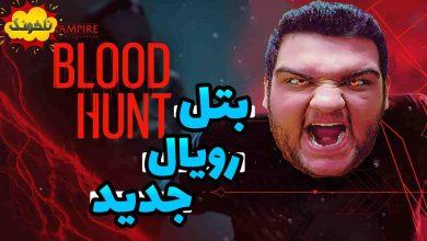 تصویر از ناخونک: بازی Blood Hunt