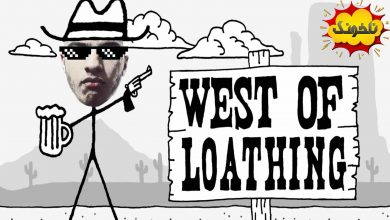 تصویر از ناخونک: بازی West of Loathing