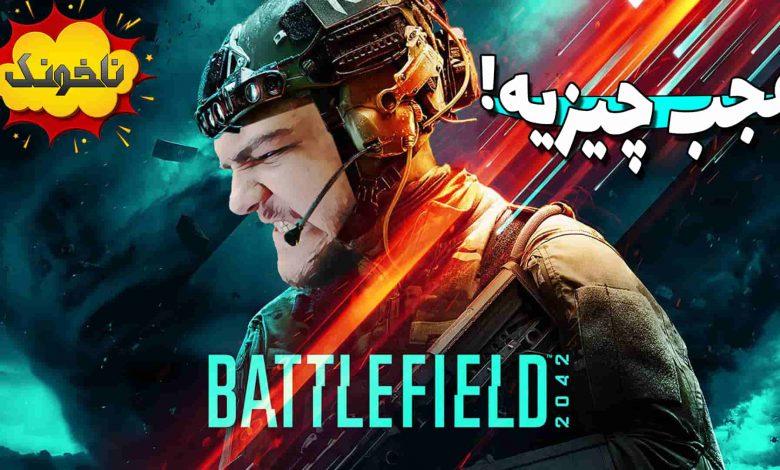 تصویر از ناخونک: بتا بازی Battlefield 2042