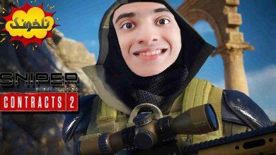 تصویر از ناخونک: بازی Sniper: Ghost Warrior Contracts 2