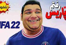 تصویر از ناخونک: بازی FIFA 22