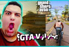 تصویر از گرافیک ریمستر GTA: The Trilogy بهتر از GTA V خواهد بود؟