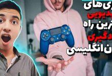 تصویر از چرا بازیهای ویدیویی بهترین راه برای یادگیری زبان انگلیسی هستند؟